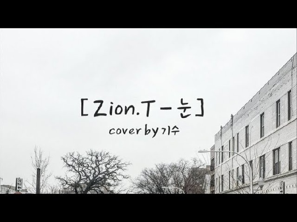 자이언티(Zion.T) - 눈(snow) (cover by 기수)
