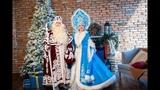 Закажи Деда Мороза и Снегурочку домой Хабаровск! #заказатьДедаМороза #ДедМорознадом #ДедМороз