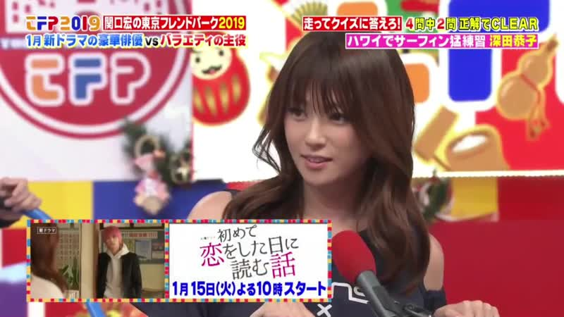 190101 Hiroshi Sekiguchi no Tokyo Friend Park New Years Day SP - HKT48 Sashihara Rino (Web)
