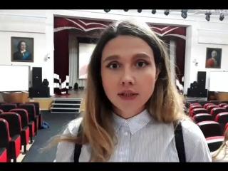Стрим 29.ru: кастинг на конкурс
