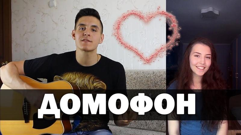 TERRY - ДОМОФОН (Кавер под гитару by Раиль Арсланов и Анастасия Рогова)| Песни на Тнт