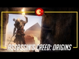 Assassin's Creed: Origins - Ксюха стримит!