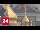 Спецпроект Раскол Документальный фильм Аркадия Мамонтова Россия 24