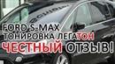 Автошторки Ford S-Max от компании Легатон - отзыв покупателя