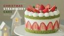 크리스마스🎄 노젤라틴 딸기 케이크 만들기 No Gelatin Christmas Strawberry Cake Recipe クリスマスイ
