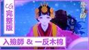 Kye923   陰陽師 Onmyoji   入殮師 一反木棉 ► 全新 CG 完整版 ⚰️ 神秘的說故事小妖怪, 19