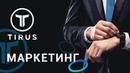 Tirus Маркетинг ru
