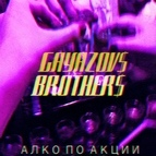 Альбом GAYAZOV$ BROTHER$ АЛКО ПО АКЦИИ