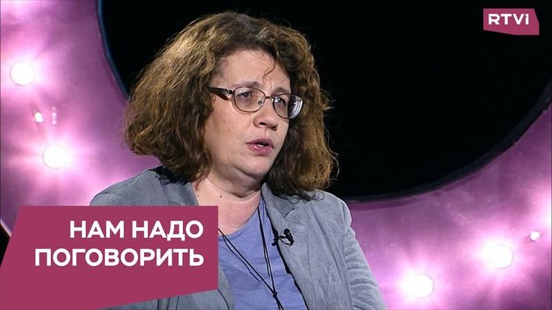 Как воспитывать детей / Нам надо поговорить с Людмилой Петрановской