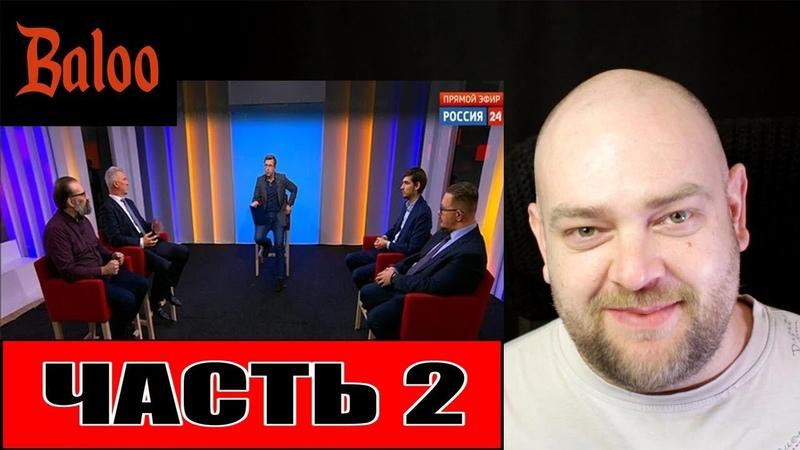 Автокефа́лия православной церкви Украины и боль экспертов России24 . Часть 2