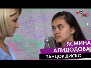 Кто ты?! Ясмина Алидодова - Танцор диско!