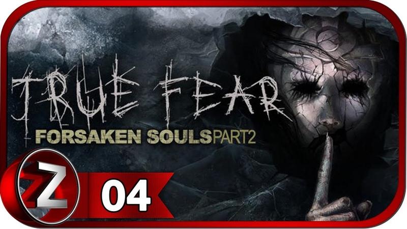 True Fear: Forsaken Souls Part 2 ➤ Тёмный подвал ➤ Прохождение 4