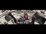 The Bug-нутое Утро! Герой - Valla #HOTS #Blizzard #Windy_Tv #BugMorning