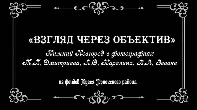 ВЗГЛЯД ЧЕРЕЗ ОБЪЕКТИВ Фото круиз из прошлого в настоящее