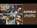 Фильм Караван смерти_1991 боевик.