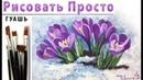 Цветок крокус, как нарисовать ГУАШЬ! Мастер-класс - YouTube