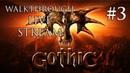 Gothic прохождение игры СТРАХ И НЕНАВИСТЬ В ГОТИКЕ ИЛИ AVGV 2 3 LIVE