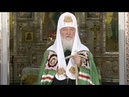 Слово пастыря 20 10 2018 Патриарх Кирилл