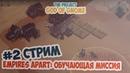 Играю в Empires Apart через Steam Proton [Arch Linux Manjaro 18]