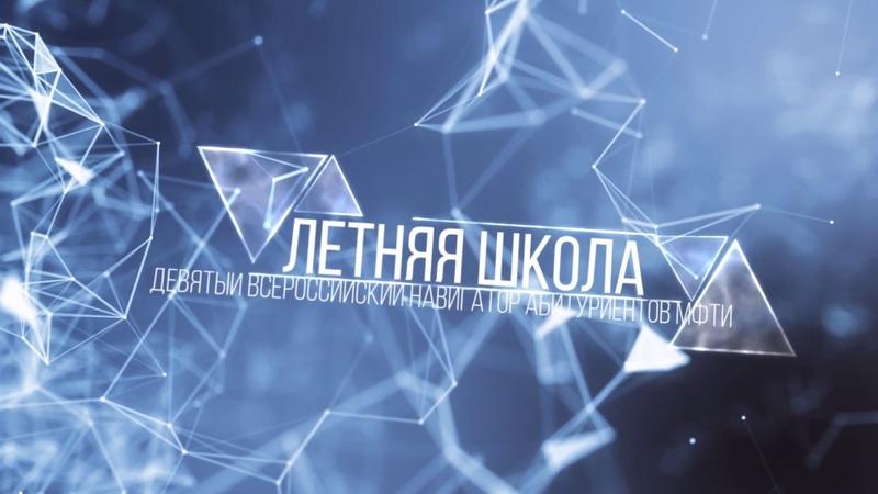 Летняя школа Навигатор абитуриентов МФТИ 2018 – 6-8 июля