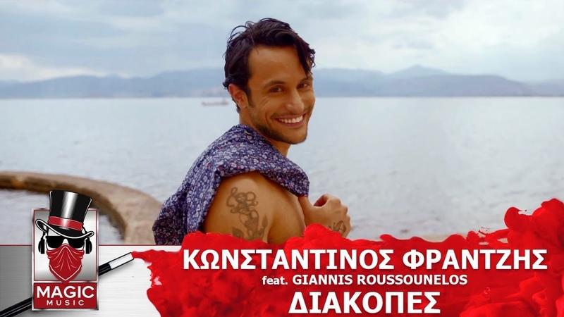 Κωνσταντίνος Φραντζής - Διακοπές feat Γιάννης Ρουσσουνέλος | Official Music Video