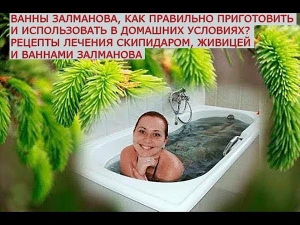 Ванны Залманова, как правильно приготовить и использовать в домашних условиях Рецепты лечения скипид