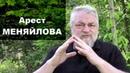 ФСБ арестовала Меняйлова по подозрению в экстремизме