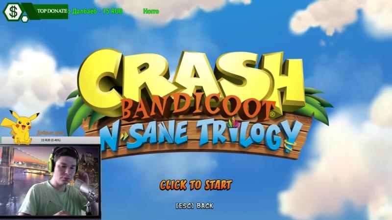 Crash Bandicoot N Sane Trilogy STREAM ЗАШКВАР ПРОДОЛЖАЕТСЯ