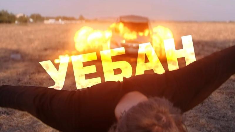 КАК сделать ХИТ если ты БЕЗДАРНЫЙ УЕБ*Н [by Lida] (Николай Соболев diss) фильм трек клип