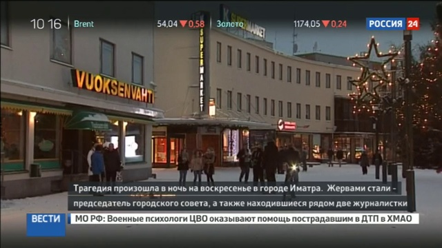 Новости на Россия 24 • Расстрел в Финляндии: убиты две журналистки и глава горсовета Иматры