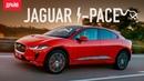 Jaguar I Pace тест драйв с Никитой Гудковым