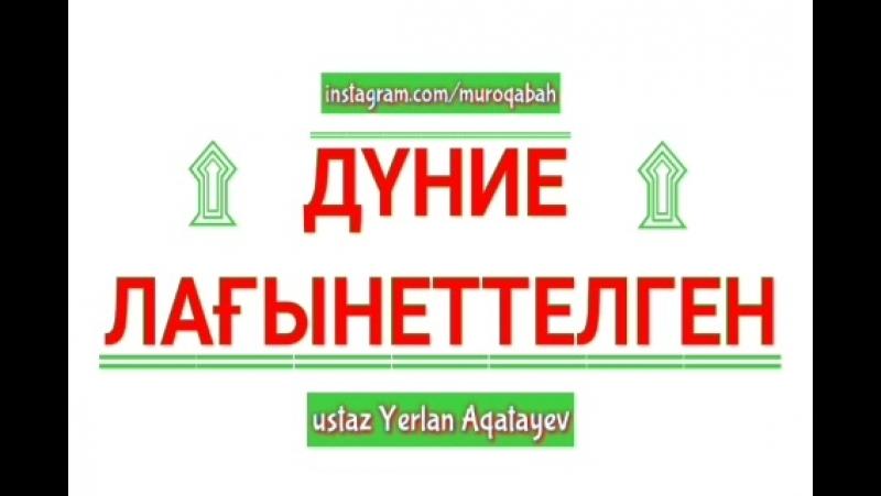 Дүние лағынеттелген - ұстаз Ерлан Ақатаев