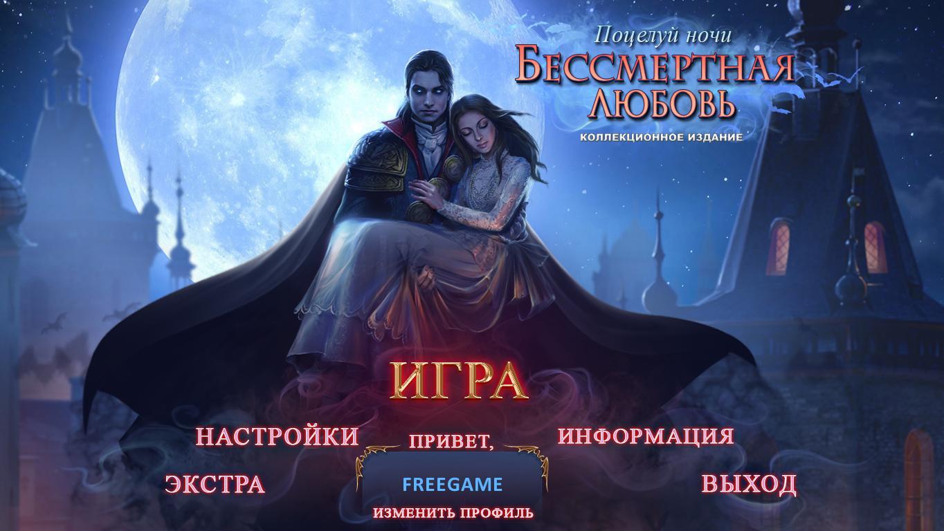 Бессмертная любовь 5: Поцелуй ночи. Коллекционное издание | Immortal Love 5: Kiss of the Night CE (Rus)