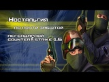 Counter-Strike 1.6 #3