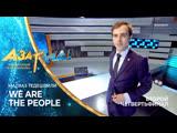 Малхаз Тедешвили - We Are the People Empire of the Sun #АЗАР