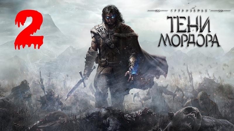Прохождение Middle Earth Shadow of Mordor Серия 2 По следу Голлума