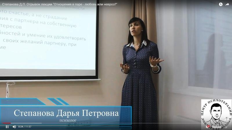 Степанова Д.П. Отрывок лекции Отношения в паре - любовь или невроз?