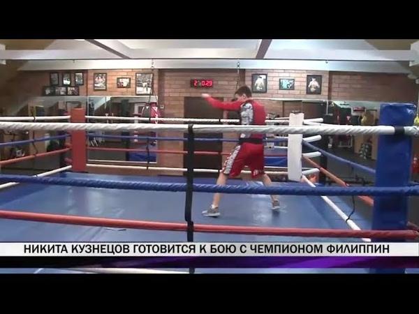 Тагильский боксер готовится к бою с чемпионом Филиппин