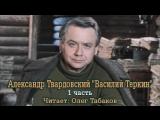 Твардовский А. - Василий Теркин. 1 часть (Олег Табаков) (1973)