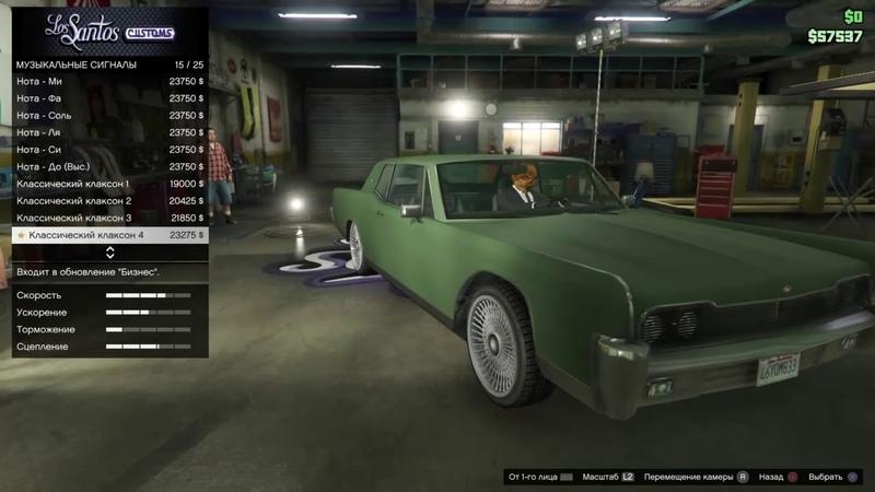 Клаксоны в GTA 5 Online