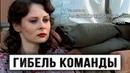 Александровский сад 2. Гибель команды 4 серия