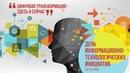 День информационно технологических инициатив