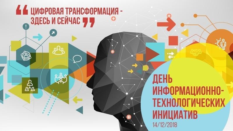 День информационно-технологических инициатив