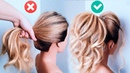 Обучение прическам ВЫСОКИЙ ОБЪЕМНЫЙ ХВОСТ Bridal hairstyleю Messy Voluminous High Ponytail