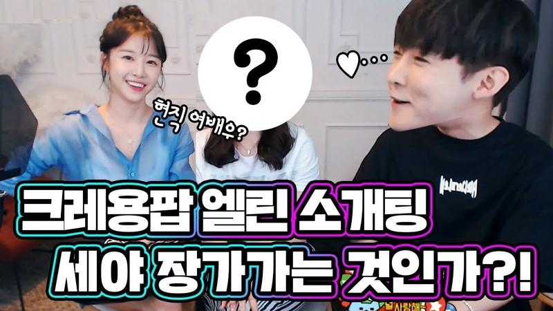 크레용팝 엘린이 주선해준 초미녀 현직 여배우 소개팅! 세야 진짜 긴장ㅋㅋ
