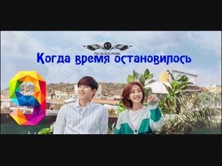 [K-Drama] Когда время остановилось [2018] - 9 серия [рус.саб]