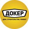 Строй и ремонтируй с ТК «ДОКЕР»