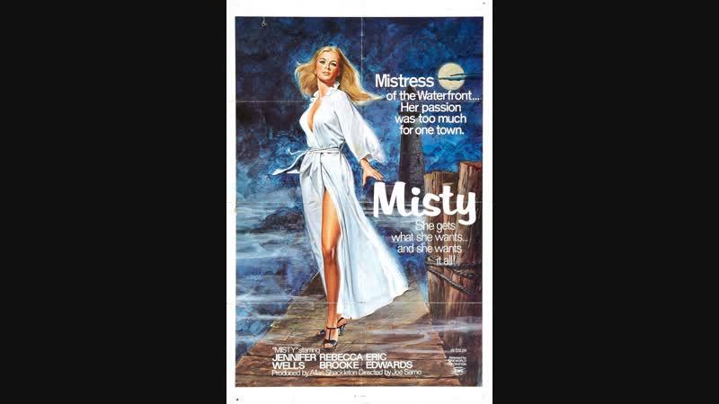 Мисти _ Misty (1976)