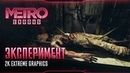 METRO EXODUS - Эксперимент 6 [1440p Extreme Graphics]