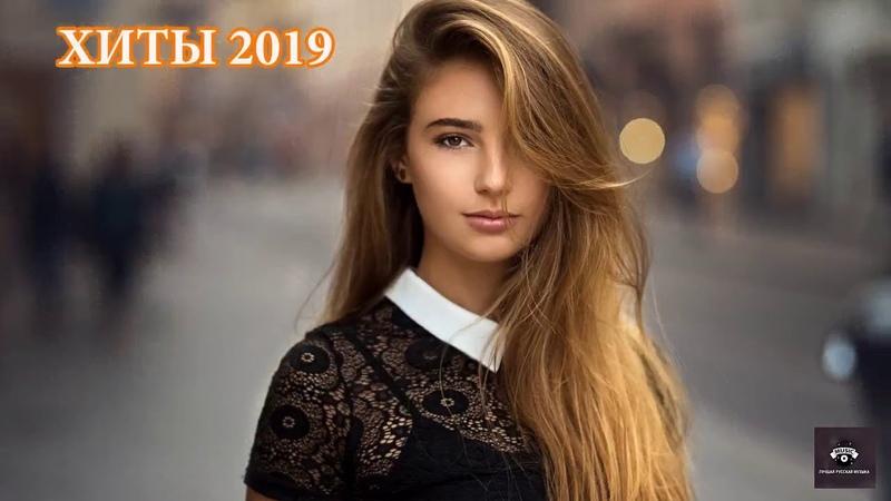 НОВИНКИ ХИТЫ 2018 🎉 Best Russian Music Mix 2018 - Лучшая Русская Музыка - Russische Musik 26